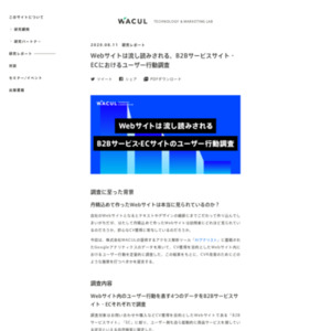 B2Bサービスサイト・ECにおけるユーザー行動調査