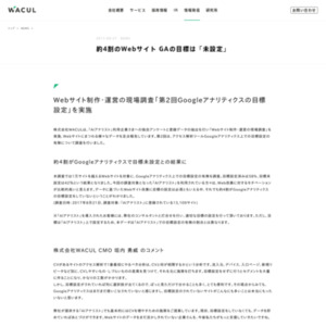 Webサイト制作・運営の現場調査「第2回Googleアナリティクスの目標設定」