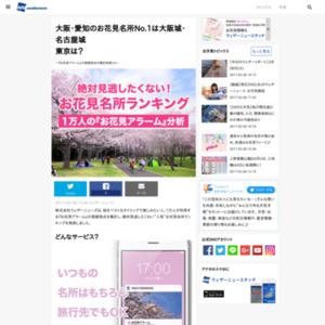 東京・愛知・大阪のお花見名所ランキング