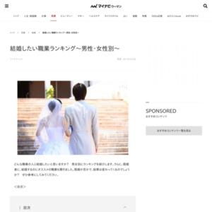 結婚したい職業ランキング~男性・女性別~