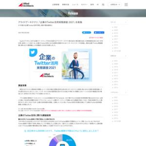 アライドアーキテクツ、「企業のTwitter活用実態調査 2021」を実施