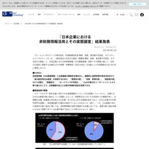 「日本企業における非財務情報活用とその実態調査」結果発表