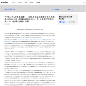 Increasing Agility to Fuel Growth and Competitiveness(成長と競争力の拡大に向けた俊敏性の強化)
