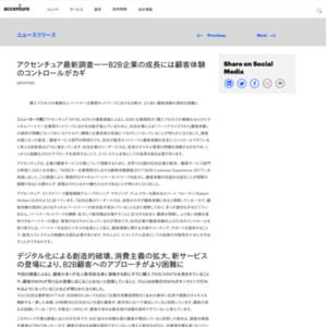 B2BCX―企業間取引における顧客体験調査2017(B2B Customer Experience 2017)