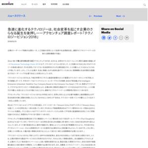 アクセンチュア調査レポート『テクノロジービジョン2018』」