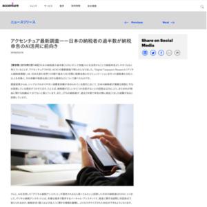 アクセンチュア最新調査――日本の納税者の過半数が納税申告のAI活用に前向き