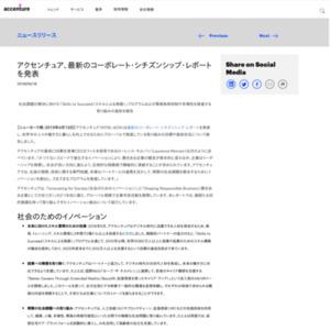 アクセンチュア、最新のコーポレート・シチズンシップ・レポートを発表