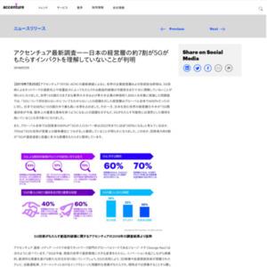 アクセンチュア最新調査――日本の経営層の約7割が5Gがもたらすインパクトを理解していないことが判明