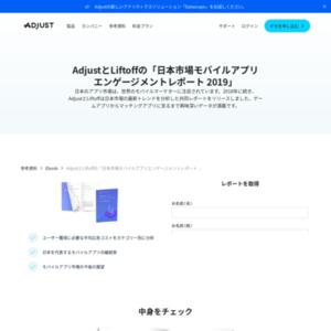 日本市場モバイルアプリエンゲージメントレポート 2019