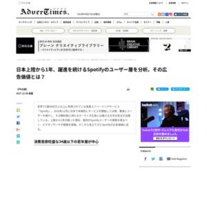 日本上陸から1年、躍進を続けるSpotifyのユーザー層を分析。その広告価値とは?