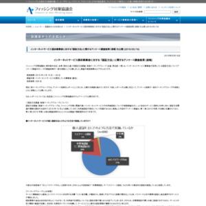 インターネットサービス提供事業者に対する 「認証方法」 に関するアンケート調査結果 (速報)