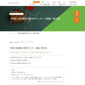 【中国】訪日観光に関するアンケート調査<第二弾>