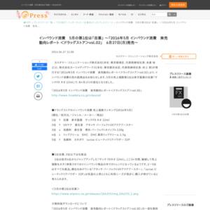 2016年5月 インバウンド消費 実売動向レポート<ドラッグストア>vol.02 カスタマー・コミュニケーションズ
