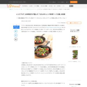 2016年トレンド料理ワード大賞