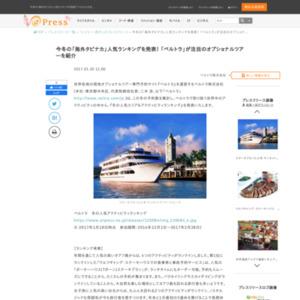 今冬の「海外タビナカ」人気ランキング