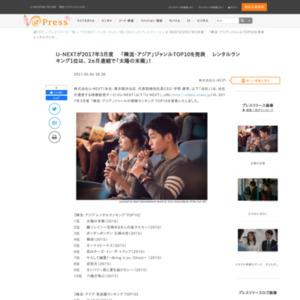 2017年3月度 「韓流・アジア」ジャンルTOP10