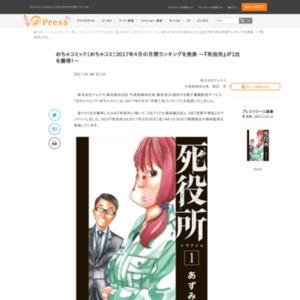 めちゃコミック(めちゃコミ)2017年4月の月間ランキング