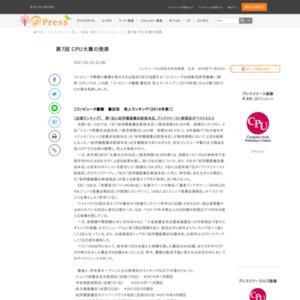 第7回 CPU大賞 コンピュータ出版販売研究機構