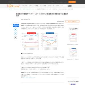 収益物件 市場動向マンスリーレポート 2017/10