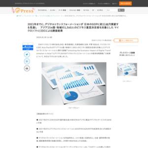アジアにおけるデジタルトランスフォーメーションの経済効果調査