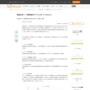 東急住宅リース管理物件テナントレポート<Vol.2>