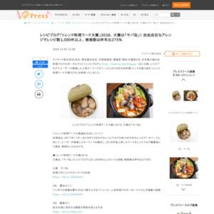 トレンド料理ワード大賞2018
