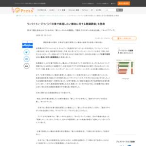 リンクトイン・ジャパン「仕事で実現したい機会に対する意識調査」を発表