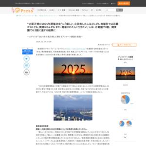 「2025年大阪万博」に関するアンケート調査