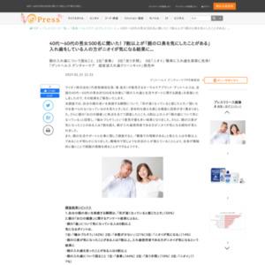 親の入れ歯と生活サポートに関する調査