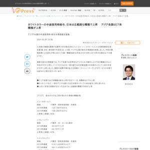 アジア9ヵ国の給与水準調査