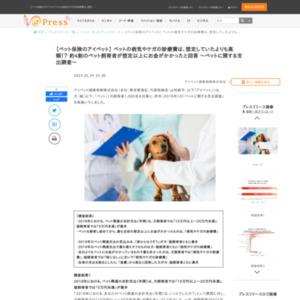 ペットに関する支出調査