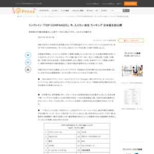 リンクトイン 「TOP COMPANIES」 今、入りたい会社 ランキング 日本版を初公開