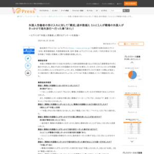 「外国人労働者」に関するアンケート