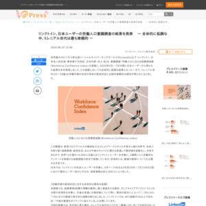 日本ユーザーの労働人口意識調査の結果を発表