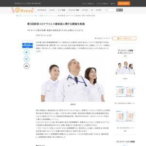 第5回新型コロナウイルス感染症に関する調査を実施