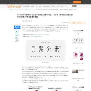 コロナ禍の京都で2O代女性の約2割に白髪が増加  中京区の美容院が白髪対策の「U29割」で緊急支援を開始