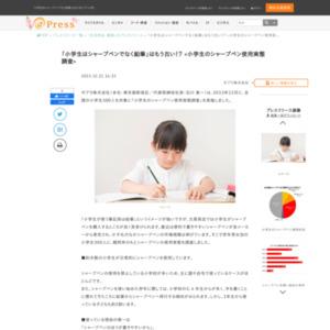 小学生のシャープペン使用実態調査