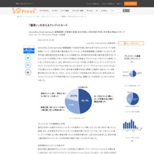 訪日中国人観光客のクレジットカード利用実態調査