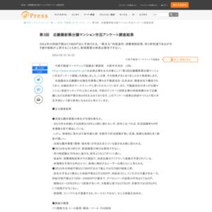 第3回 近畿圏新築分譲マンション市況アンケート調査