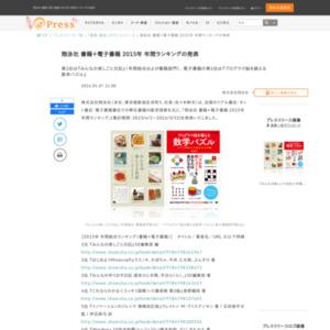 書籍+電子書籍 2015年 年間ランキング