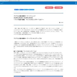 アジア11カ国の検索キーワードトレンド2014年11月24日~2014年11月30日