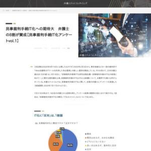民事裁判手続IT化アンケートvol.1
