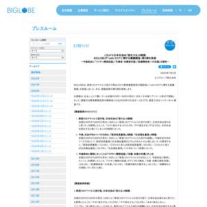 これから日本社会は「変化する」9割弱 BIGLOBEが「withコロナに関する意識調査」第5弾を発表