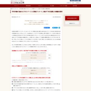 TVドラマ「半沢直樹」に関する緊急アンケート(2)