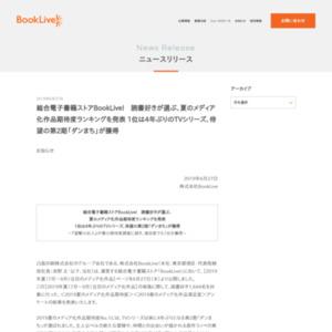 総合電子書籍ストアBookLive! 読書好きが選ぶ、夏のメディア化作品期待度ランキングを発表