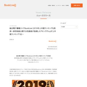 総合電子書籍ストアBookLive! 2019年上半期ランキング