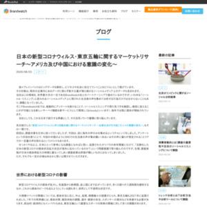 日本の新型コロナウィルス・東京五輪に関するマーケットリサーチ~アメリカ及び中国における意識の変化~