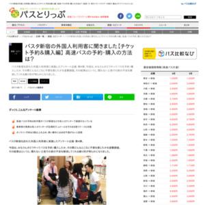 バスタ新宿の外国人利用客に聞きました【チケット予約&購入編】 高速バスの予約・購入の方法は?