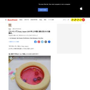 「Tasty Japan」 2017年上半期ランキング