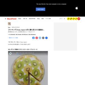 「Tasty Japan」 6月の月間再生ランキング